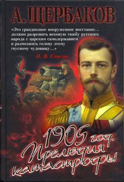 1905 год. Прелюдия катастрофы