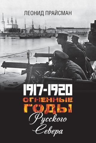 1917–1920. Огненные годы Русского Севера [litres]