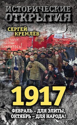 1917 [Февраль – для элиты, октябрь – для народа!]