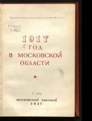 1917 год в Московской области (сборник статей)