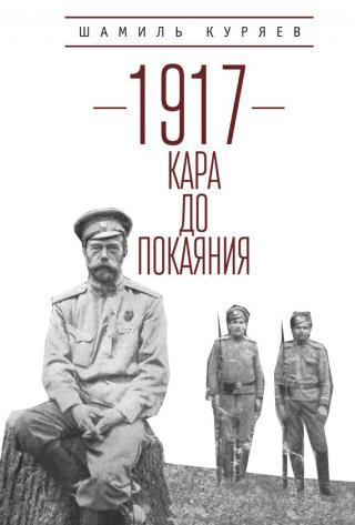 1917. Кара до покаяния