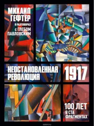 1917: неостановленная революция