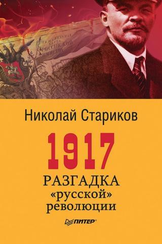 1917. Разгадка «русской» революции [5-е издание] [litres]