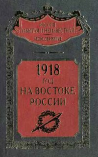 1918 год на Востоке России