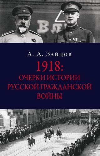 1918: Очерки истории русской Гражданской войны