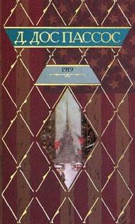 1919 (др. изд.)
