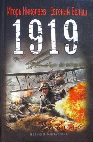 1919 [СИ]