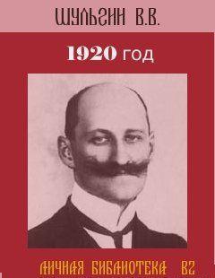 1920 год