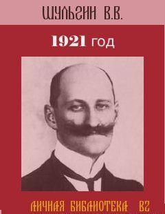 1921 год.