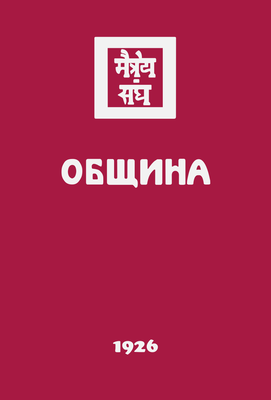 1926 - Община