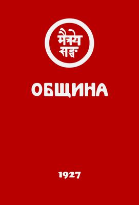 1927 - Община (Ургинская)