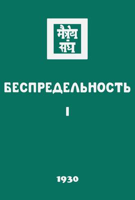 1930 - Беспредельность, часть I