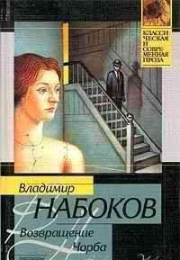 1930 Возвращение Чорба