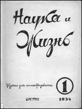 1934 №1