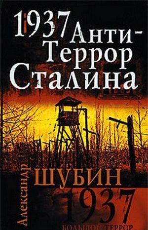 1937. АнтиТеррор Сталина