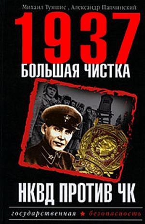 1937. Большая чистка. НКВД против ЧК