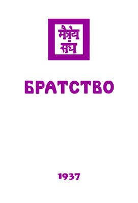 1937 - Братство