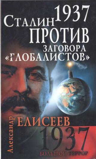 1937. Сталин против заговора «глобалистов»