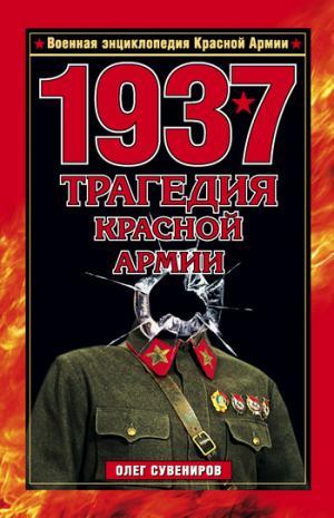 1937. Трагедия Красной Армии