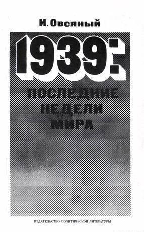 1939: последние недели мира. Как была развязана империалистами вторая мировая война.