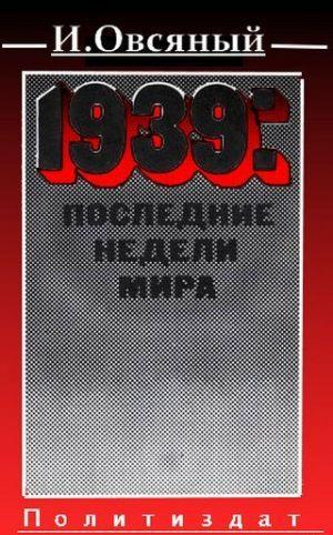 1939: последние недели мира.