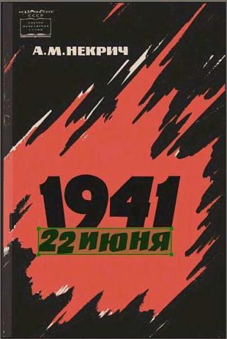 1941 22 июня (Первое издание)