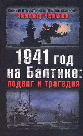 1941 год на Балтике: подвиг и трагедия