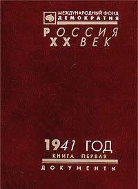 1941 год. Сборник документов. Книга 1