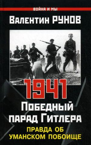 1941. Победный парад Гитлера. Правда об Уманском побоище [litres]