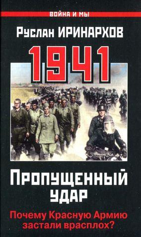 1941. Пропущенный удар. Почему Красную Армию застали врасплох?