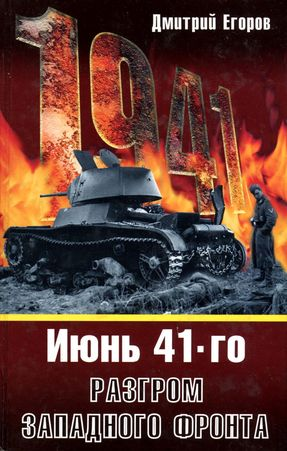 1941. Разгром Западного фронта