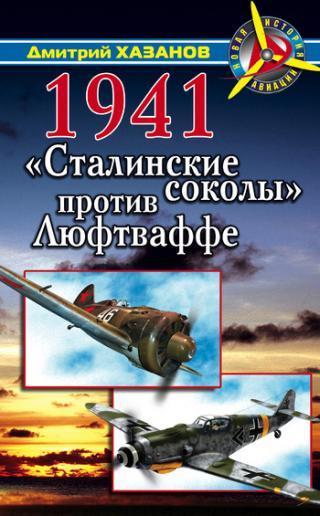 1941. «Сталинские соколы» против Люфтваффе