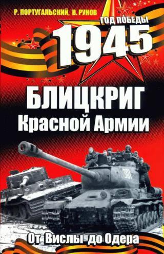 1945. Блицкриг Красной Армии