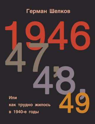 1946 г, 47 г, 48 г, 49 г. или Как трудно жилось в 1940-е годы