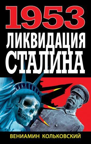 1953. Ликвидация Сталина