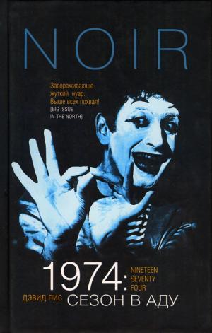 1974: Сезон в аду