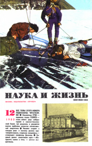 1980 №12