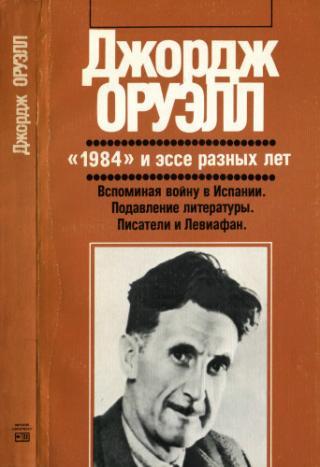 «1984» и эссе разных лет: Роман и художественная публицистика