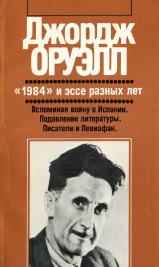 «1984» и эссе разных лет (Сборник)