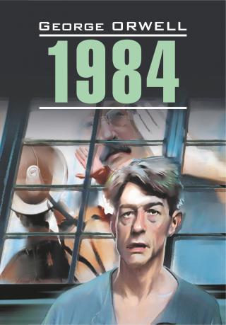 1984. Книга для чтения на английском языке [litres]