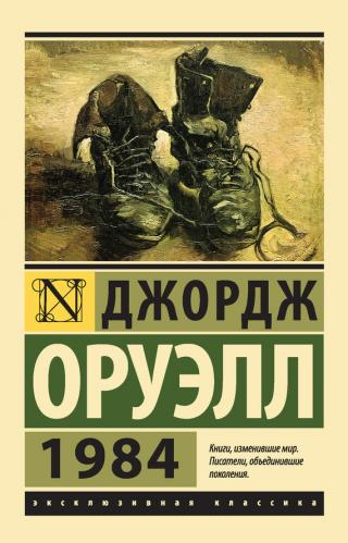 1984 (на белорусском языке)