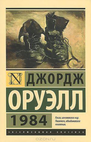 1984 (новый перевод)