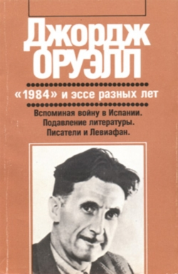 1984 [ru]