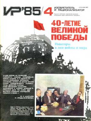 1985-04