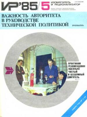 1985-05