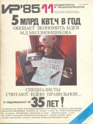 1985-11