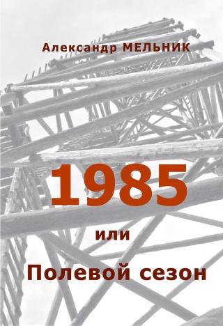 1985, или Полевой сезон