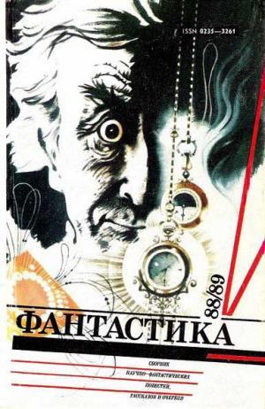 1989. Фантастика-1988,1989