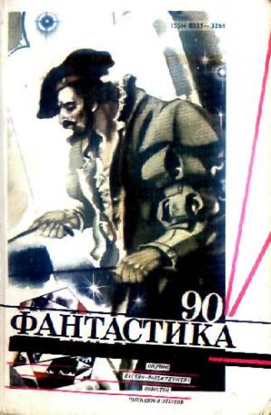 1990. Фантастика - 1990