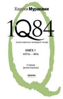 1Q84. Апрель-июнь